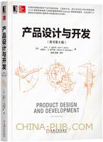 (特价书)产品设计与开发(原书第6版)