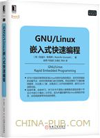 (www.wusong999.com)GNU/Linux嵌入式快速编程