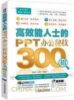 高效能人士的PPT办公秘技300招