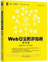 (特价书)Web安全防护指南:基础篇