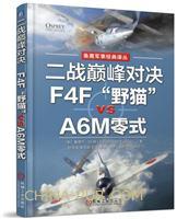"""二战巅峰对决:F4F""""野猫""""VS A6M零式"""
