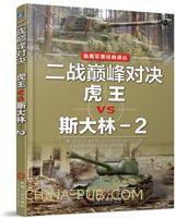 二战巅峰对决:虎王VS斯大林-2