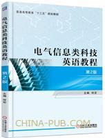 电气信息类科技英语教程 第2版