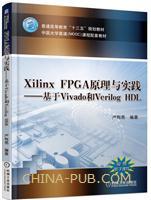 Xilinx FPGA原理与实践―基于Vivado和Verilog HDL