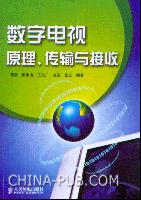 数字电视原理、传输与接收[按需印刷]