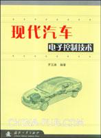 现代汽车电子控制技术[按需印刷]