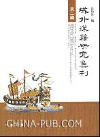 域外汉籍研究集刊(第二辑)