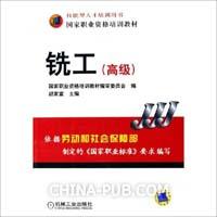 铣工-技能型人才培训用书(高级)