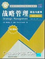 战略管理:概念与案例(中国改编版.影印版)(第10版)