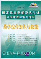 国家执业药师资格考试分级考点详解与练习:药学综合知识与技能(含光盘)
