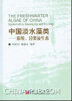 中国淡水藻类:系统、分类及生态