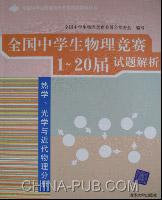 全国中学生物理竞赛1-20届试题解析(热学、光学与近代物理分册)
