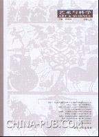 艺术与科学(卷三)