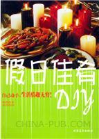 [特价书]假日佳肴DIY(英汉对照)