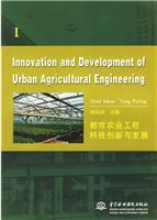 [特价书]都市农业工程科技创新与发展