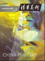 清华美术.卷3:艺术教育的当代境遇