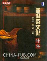 (特价书)普洱茶文化辞典