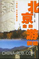 [特价书]北京自助游新编
