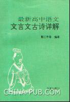 [特价书]最新高中语文文言文古诗详解