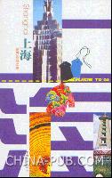 世界名城之旅--上海