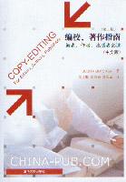 [特价书]编校、著作指南:编者、作者、出版者必读(中文版.第三版)