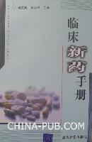 临床新药手册
