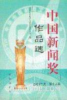 [特价书]中国新闻奖作品选(2001年度.第12届)