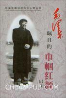 [特价书]毛泽东瞩目的巾帼红颜