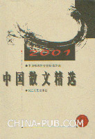 2001年中国散文精选