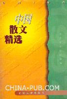 1997年中国散文精选
