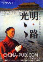 光明之路--两位法兰西人在中国大明王朝的传奇