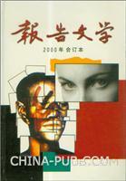 [特价书]报告文学(2000年合订本)