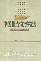 2000年中国报告文学精选