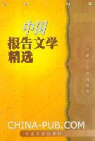 1997年中国报告文学精选