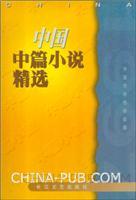 [特价书]1997年中国中篇小说精选(上、下册)