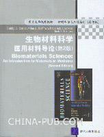 生物材料科学医用材料导论(英文影印版.第2版)