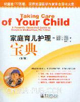 家庭育儿护理宝典(第7版)