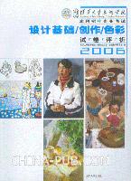 2006 清华大学美术学院本科招生专业考试.设计基础/创作/色彩.试卷评析