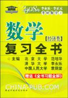 2008考研数学复习全书(经济类)