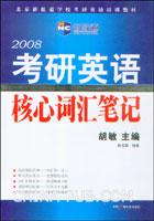 [特价书]2008考研英语核心词汇笔记