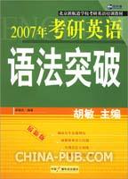 2008考研英语语法突破(最新版)