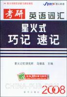 [特价书]2008考研英语词汇星火式:巧记速记