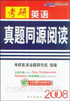 2008考研英语真题同源阅读