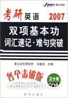 [特价书]2008考研英语双项基本功:词汇速记・难句突破(各个击破版)