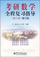 考研数学全程复习指导(2008)(理工类)修订版
