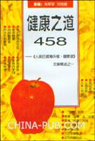 [特价书]健康之道458:《人民日报海外版.健康版》文章精选之一