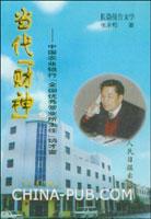"""当代""""财神"""":中国农业银行""""全国优秀营业所主作.饶才富"""""""