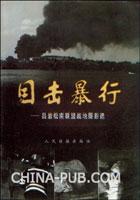 目击暴行:吕岩松南联盟战地摄影选
