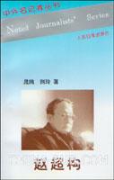 [特价书]中外名记者丛书:赵超构