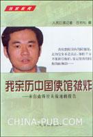 我亲历中国使馆被炸:来自南斯拉夫战地的报告